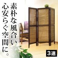 ココスクリーン3連高さ125cm和風衝立スクリーンアジアン折りたたみ折り畳みパーテーション茶ブラウン木製シェード間仕切りつい立ついたてインテリア家具/パーティション【送料込み】02P30Nov14