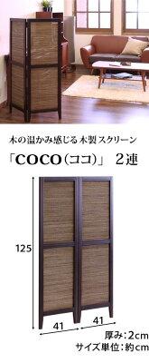 ココスクリーン2連高さ125cm和風衝立スクリーンアジアン折りたたみ折り畳みパーテーション茶ブラウン木製シェード間仕切りつい立ついたてインテリア家具/パーティション【送料込み】02P30Nov14
