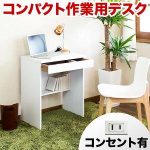 スペース ホワイト パソコン コンパクト コンセント ネイルテーブル シンプル