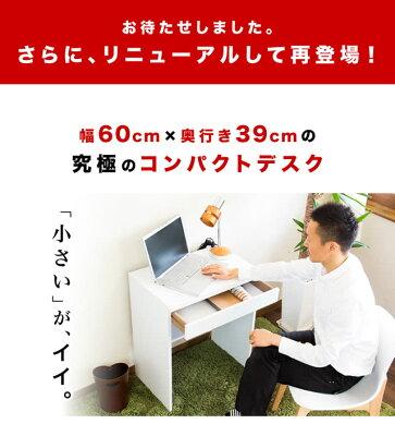 パソコンデスク60幅スリムデスクミニデスクコンパクトデスクドレッサーデスクPCデスクワークデスク学習机学習デスク勉強机コンセント付き省スペースひとり暮らし1R1K木製薄型通販送料無料新生活