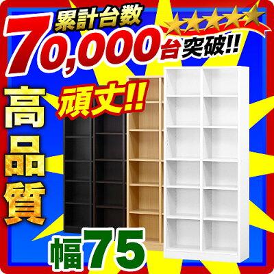 シンプルシェルフ7518幅75cm高さ180cm【ブラウン】【ホワイト】【ナチュラル】【ブラック】茶白黒事務用書棚業務用【送料無料】