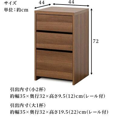 3段チェスト木製収納家具洋服収納シンプルデザインモダン北欧ミッドセンチュリー幅広いコーディネイトキャスター付きエフシステムチェストシリーズ家具44cm幅おしゃれな家具シリーズ送料無料