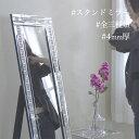 スタンドミラー 全身 姿見 ミラー 鏡 キラキラ スタンド MIRAYU ロイヤルモダンミラー 豪華高級クリスタル調装飾 全身鏡 全身ミラー スタンディングミラー ロイヤルミラー かがみ ガラス ルームミラー インテリア おしゃれ かわいい 折りたたみ式 玄関 クローゼット