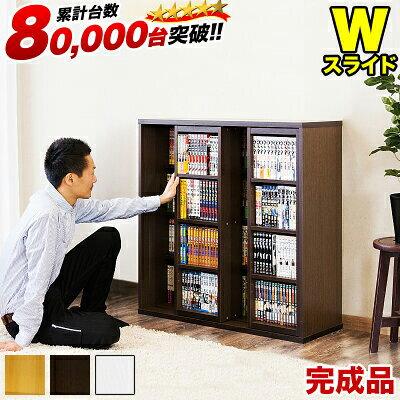 組み立て配送完成品ダブルスライド奥深本棚幅90cmコミック本棚書棚ブックシェルフCDラックDVDラックスライド本棚電話台FAX台にもインテリアセール送料込み新生活