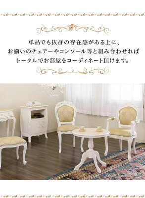 アンティーク調の可愛いテーブルヨーロピアン風クラシックテーブル白ホワイト木製カフェテーブル