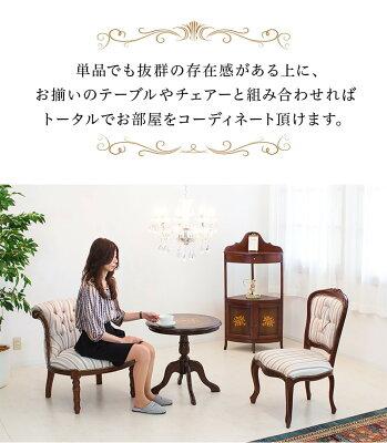 アンティーク調ソファ猫脚チェア優美で洗練されたロココ調デザインヨーロピアン家具クラシック