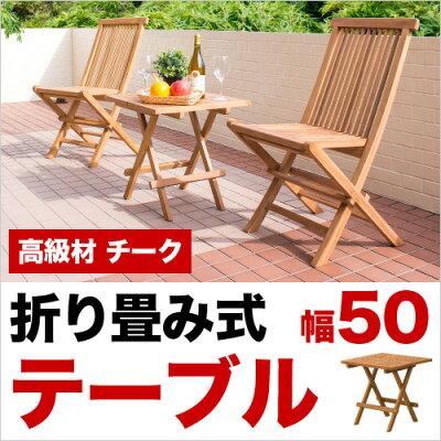 ガーデンサイドテーブル幅50奥行50高さ50天然木チーク木製完成品折りたたみ小さい軽量コンパクトおしゃれ北欧屋外ガーデンテーブルナチュラルブラウン