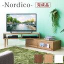 【完成品】 テレビ台 幅100cm〜180cm nordico ノルディコ ブラウン ホワイト 木製 ...