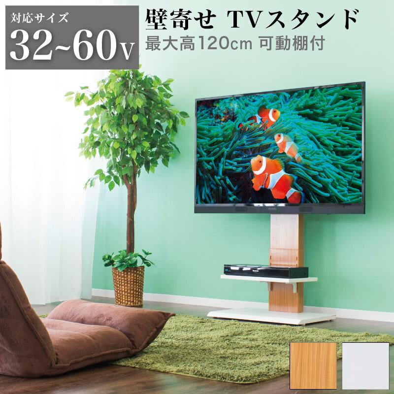 テレビ台 テレビボード ロータイプ テレビスタンド おしゃれ ローボード テレビ 32型 白 ハイタイプ 壁掛け 壁付け 壁寄せ 50インチ 壁面 背面収納付 壁よせTVスタンド ロー テレビラック 西海岸