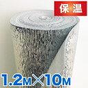 アルミシート 断熱 幅120 長さ10m 厚さ3mm ホットカーペット 厚手 電気カーペット 保温 ...
