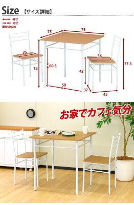 ダイニング3点セットモダンシンプルリビングテーブルダイニング家具椅子ダイニングテーブルセット3点セットテーブルチェアダイニングセットダイニングテーブル3点セット2人掛け二人掛け談話室休憩室/北欧/木製/薄型/通販/送料無料新生活