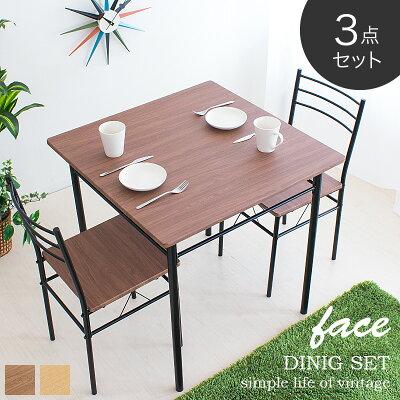 ダイニング3点セットモダンリビングテーブルダイニング家具椅子ダイニングテーブルセット3点セットテーブルダイニングダイニングテーブルセットダイニングテーブル3点セット【送料無料】木製薄型通販北欧テイスト