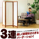木製スクリーン(帆布)3連 3面 3連 帆布 パーテーション おしゃれ アンテ...