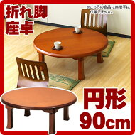 ������޵ӡ���90cm�߷��饦��ɥơ��֥��ޤꤿ�����ޤꤿ���ߥơ��֥��ޤ����table�?�ơ��֥륳���ҡ��ơ��֥������ơ��֥륻�󥿡��ơ��֥��ޤ�ӥơ��֥���������̵�������������̲��ȶ����η�¡�smtb-k�ۡ�w1�ۡ�RCP�ۡ�after20130610��