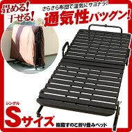 ベッドすのこシングル樹脂すのこ折り畳みベッドシングルサイズ桐すのこ折りたたみベットシングルベットすのこすのこベットベットシングルベッド樹脂スノコベッド折り畳みベッドすのこベッド//薄型/通販/送料無料【送料込み】新生活02P18Jun16703520