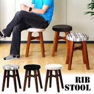 リブスツールスツール収納オットマンアンティーク木製椅子ミッドセンチュリー木製スツールキッチン玄関/木製/薄型/通販/北欧/送料無料/シンプル