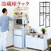 冷蔵庫ラック収納 冷蔵庫上ラック 冷蔵庫上ストッカー 冷蔵庫上収納 新生活