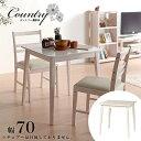 ダイニングテーブル 2人用 ホワイトウォッシュ 白 幅70 テーブル単...