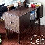 ソファサイドテーブル Celt(ケルト) サイドテーブル 机 ベッドサイドテーブル ナイトテーブル 多目的 簡易テーブル コーヒーテーブル ブラウン ナチュラル 送料無料 木製 薄型 通販 北欧 テイスト 送料込み 塩系インテリア 新生活