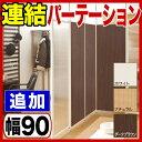 日本製 突っ張りパーテーションボード 追加 連結パーツ 幅90cm  ナチュラ...