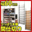 耐震突っ張り式本棚