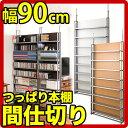 日本製 突っ張り式壁面収納 間仕切りパーテーション 幅90cm 本棚 書棚 店...