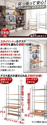 日本製突っ張りデスク約91cm幅机パソコンデスク学習机パソコン台パソコンラックPCデスクスタイリッシュ薄型つっぱり大容量オープンラック付き/木製/薄型/通販/北欧/送料無料