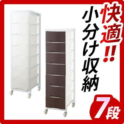 日本製幅36cmプラスチックチェスト1列7段スリムキャスター付き収納ワゴン多段大量収納衣類収納クローゼット透明半透明プラスチック引き出しチェスト/木製/薄型/通販