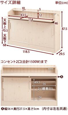 カウンター下デスク幅118.5cmリビング学習用商品画像