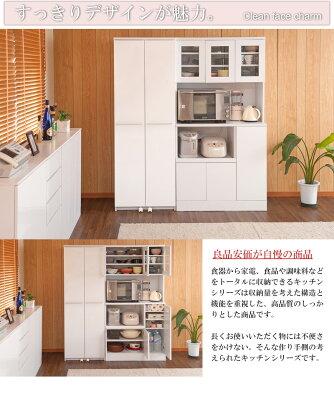 キッチン収納カップボード幅90レンジ台食器棚キッチンボードレンジボードホワイトナチュラルダークブラウンキッチン収納おしゃれシンプル北欧カントリー家電収納食器収納