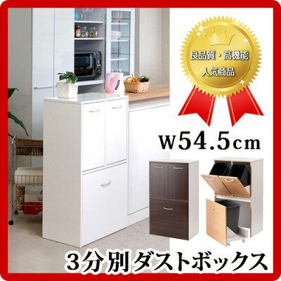 キッチン収納スリムダストボックス3分別