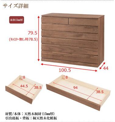 桐洋風チェスト6段