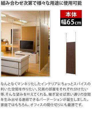 日本製突っ張りパーテーションボード本体用幅65cmナチュラル/ホワイト/ダークブラウン