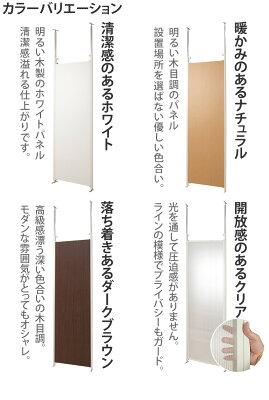日本製突っ張りパーテーションボード本体用幅65cm【ナチュラル/ホワイト/ダークブラウン】店舗用オフィス用薄型間仕切りパーティション衝立つっぱり簡易ローパーテーションパーテーション壁面家具目隠し新生活