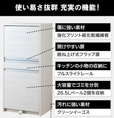 キッチン収納家電ラックダストボックス2分別幅57.5cm約60cm日本製完成品キッチン収納ラックホワイトゴミ箱ごみ箱キッチン家電ふた付きゴミ箱おしゃれ収納北欧木製送料無料