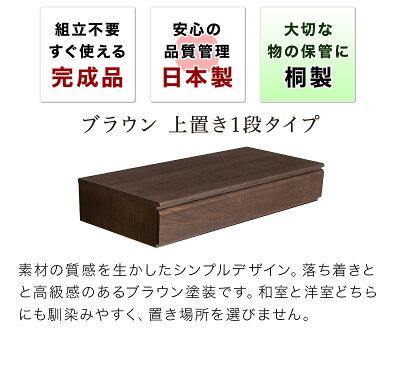 桐洋風チェスト1段