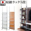 収納 ラック パーティション 幅60cm 白 茶 木目 日本