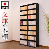 本棚幅90cm高さ180cm茶(ブラウン)/黒(ブラック)文庫【RSB58153】