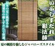 すだれ 簾 燻製竹 日除け 遮光 135×約180cm 和...
