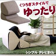 シンプルテレビまくらテレビ枕TV枕TVまくらテレビまくら座椅子ごろ寝枕ごろ寝クッション/木製/薄型/通販/北欧/送料無料【送料込み】