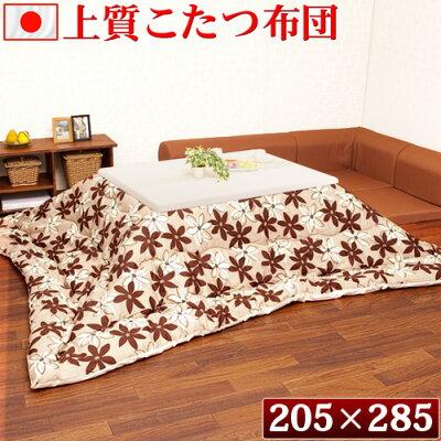 長方形こたつ布団掛け布団205×285cm日本製綿オックス生地コタツ布団