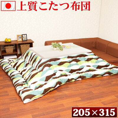 長方形こたつ布団掛け布団205×315cm日本製綿オックス生地コタツ布団