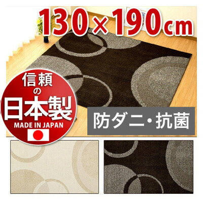 ビジャル丸巻カーペット130×190cm絨毯じゅうたんマット日本製国産防ダニ抗菌加工不織布貼北欧モダン家具インテリア【送料込み送料無料】【送料込み】