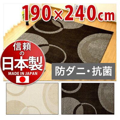 ビジャル丸巻カーペット190×240cm絨毯じゅうたんマット日本製国産防ダニ抗菌加工不織布貼北欧モダン家具インテリア【送料込み送料無料】【送料込み】