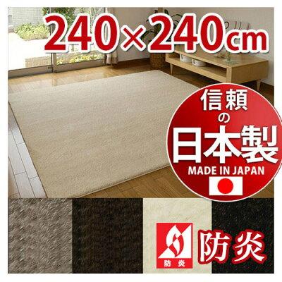 ムーア丸巻カーペット240×240cm絨毯マット日本製国産防ダニ抗菌防臭基布使用北欧シンプル無地