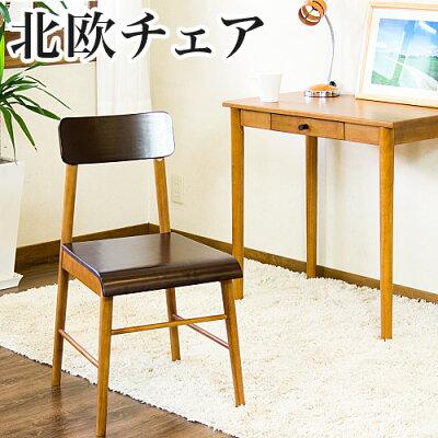木製チェアー北欧モダン木製椅子天然木製脚ラバーウッド木目ブラウン送料無料送料込みデスクチェアーおしゃれ木の椅子ダイニングチェアー