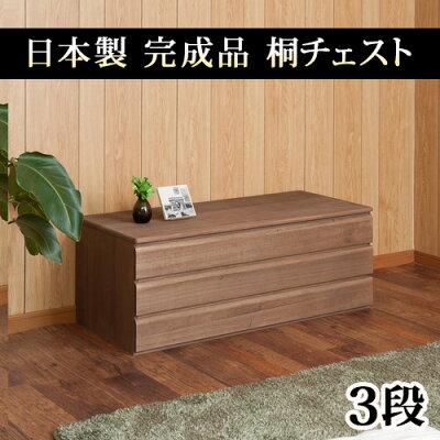 桐洋風チェスト3段