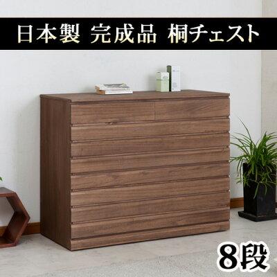 桐洋風チェスト8段