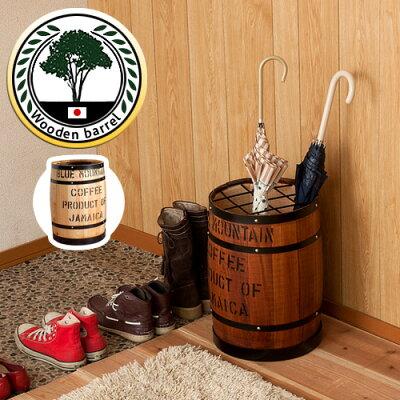 樽型傘立て木樽高さ43.5cm傘置き傘スタンドコーヒー樽国産ヒノキ製おしゃれカントリー調かさたて傘たてアメリカン雑貨収納玄関木製天然木バレル小物収納木製/薄型/通販/送料無料シンプル新生活