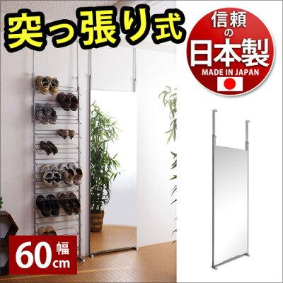 日本製壁面ミラー60幅スタンドミラー突っ張りミラー薄型壁面鏡ウォールミラーつっぱり式で壁を傷付けない壁掛けミラー姿見つっぱり国産【送料無料】薄型北欧家具通販人気【送料込み】新生活